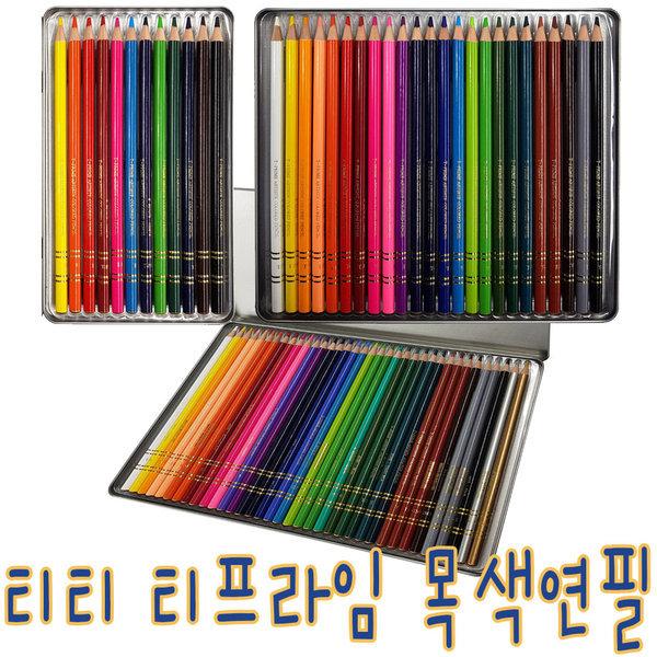 티프라임 색연필/전문가용 유성 목색연필 12 24 36색 상품이미지