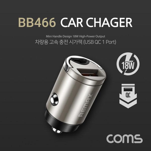BB466 Coms 차량용 전원 시가잭(USB A)QC 3.0 고속 상품이미지