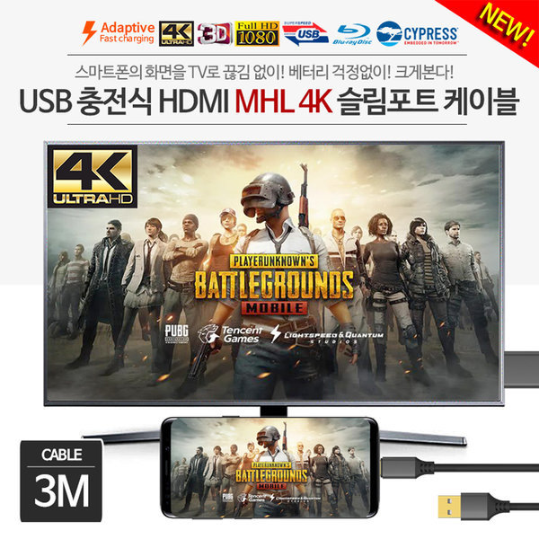 3M 스마트폰 넷플릭스 티비연결 미러링 DEX 케이블 상품이미지