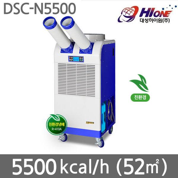 대성하이원 DSC-N5500 2구 친환경 산업용 이동식에어컨 상품이미지