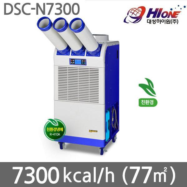 대성하이원 DSC-N7300 3구 친환경 산업용 이동식에어컨 상품이미지