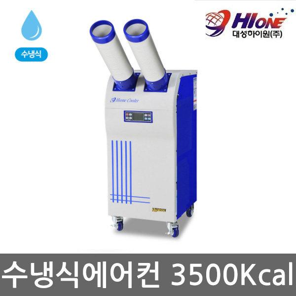 대성하이원 DSCW-3500A 2구 수냉식 산업 이동식에어컨 상품이미지