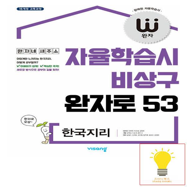 비상교육 완자 고등 한국지리 자율학습시 비상구 완자로 53 (2020) 상품이미지