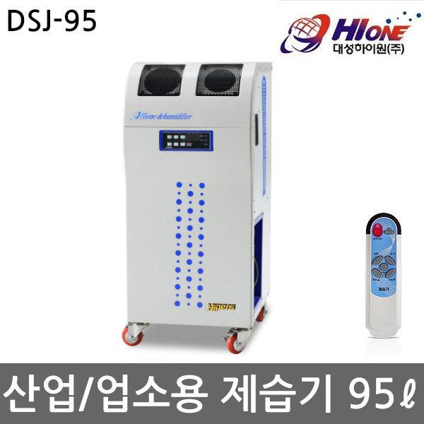 대성하이원 DSJ-95 업소용 산업용 대용량 제습기 95L 상품이미지
