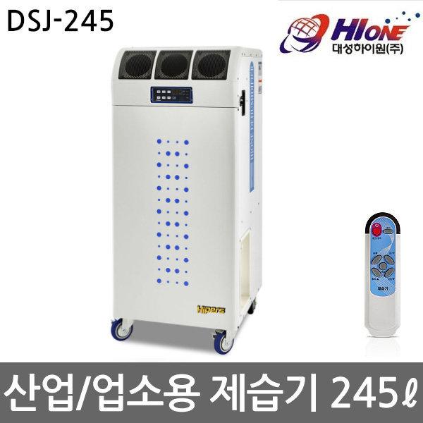 대성하이원 DSJ-245 업소용 산업용 대용량 제습기 245L 상품이미지