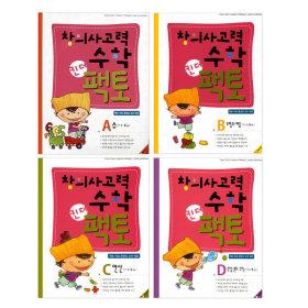 창의사고력 수학 킨더팩토 세트 (전4권)