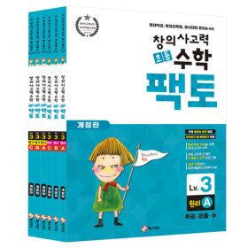 창의사고력수학 팩토 3레벨 세트 (전6권)