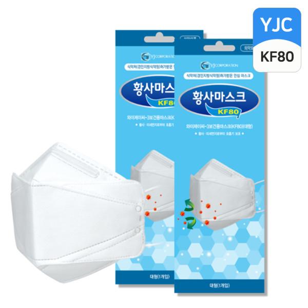 KF80 마스크 대형1매 와이제이씨 3보건용마스크 상품이미지
