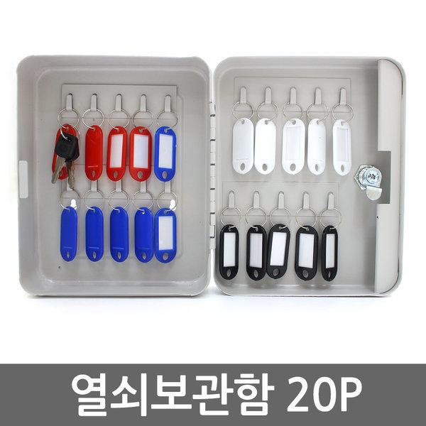 키박스 열쇠걸이함 자물쇠 키보관함 열쇠보관함 20P 상품이미지