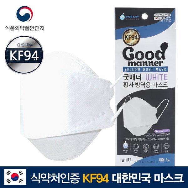 드넬 식약청정식인증 굿매너KF94 마스크 1매DA02892A 상품이미지