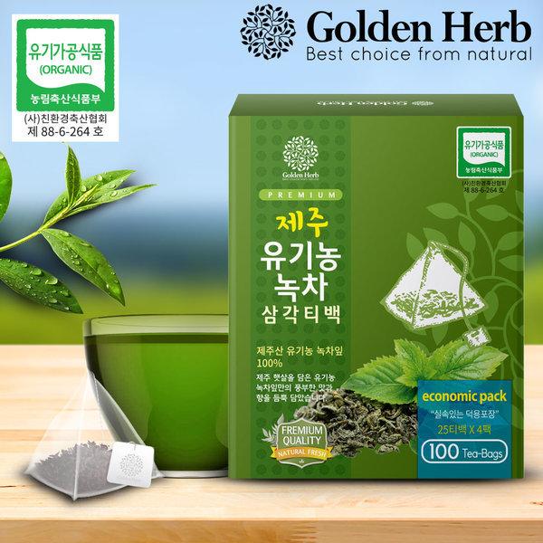 제주 유기농 녹차 녹차잎 삼각티백 100포  1박스 상품이미지