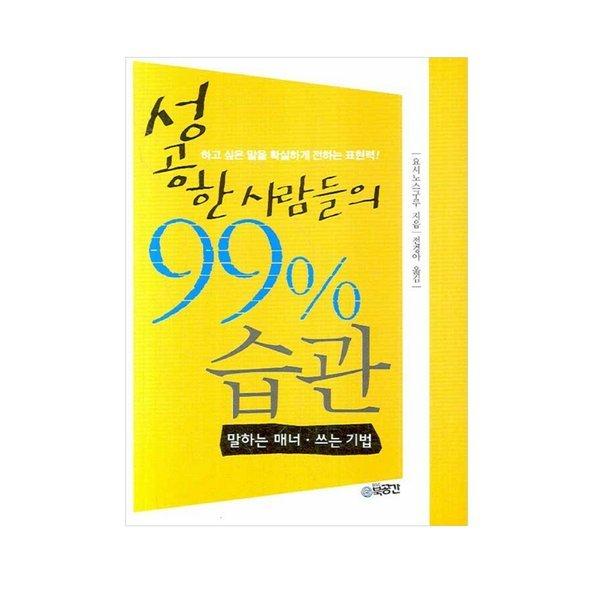 (북공간)성공한 사람들의 99% 습관 상품이미지