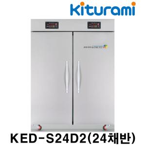 최신형 귀뚜라미 농산물건조기 고추건조기 KED-S24D2