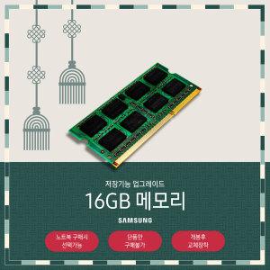 추가선택_ 메모리 총16GB (개봉후장착)