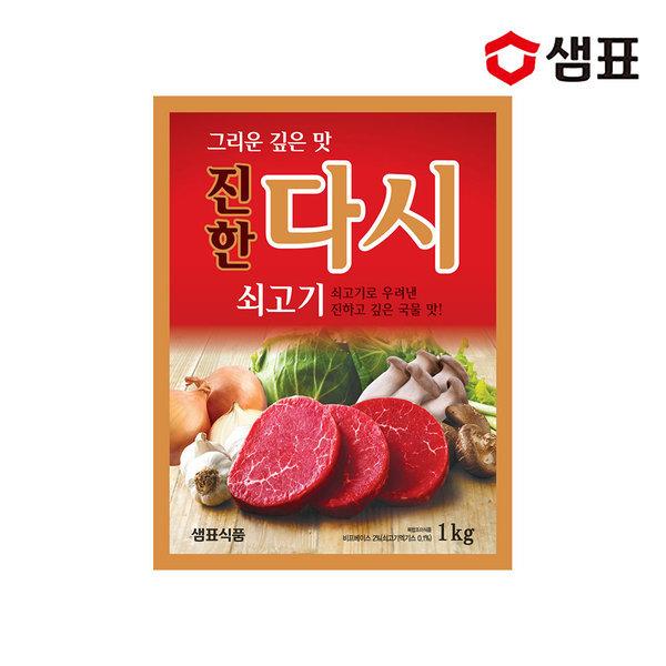 쇠고기 진한 다시다 다시 1kg 상품이미지