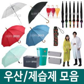 제습제/우산모음/물먹는하마/습기제로/우산꽂이