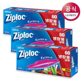 지퍼락 지퍼백 이지오픈탭 냉장 대형 60매x3팩