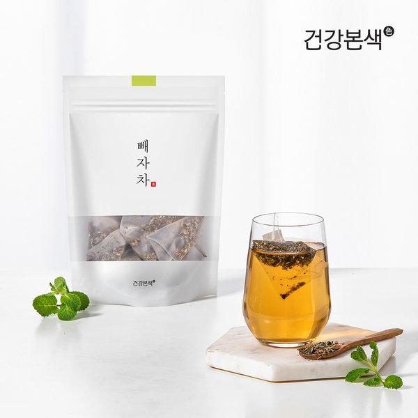건강본색 빼자차 (레몬밤 깔라만시 마테) 2g 10티백 상품이미지