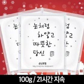 손난로 (핫팩/100g)