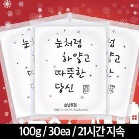 손난로 (핫팩/100g/30EA)