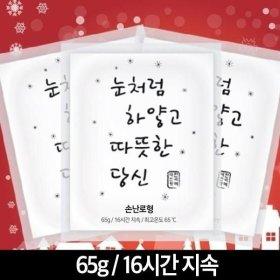 손난로 (핫팩/65g)