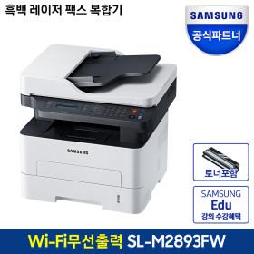 SL-M2893FW 흑백 레이저복합기 팩스 무선지원 토너포함