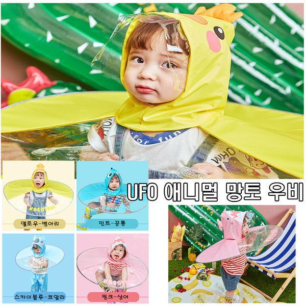무배/UFO 망토 우비 우의 유아동 귀여운레인코트 비옷 상품이미지