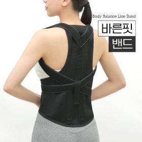 바디보감 바른자세 바른핏밴드/어깨/척추/등/허리밴드