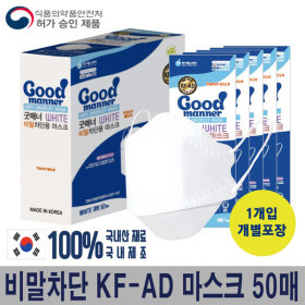 비말 차단 마스크 50매 KF-AD 대형 개별포장 식약처