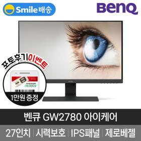 벤큐 GW2780 아이케어 모니터 무결점