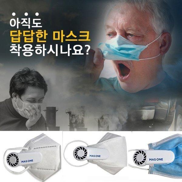 마스크공기순환기 공기배출기 환풍기 안경김서림방지 상품이미지