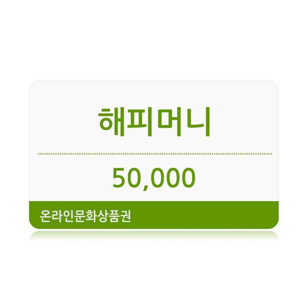 (카드가능)(해피머니) 온라인 문화상품권 5만원 상품이미지