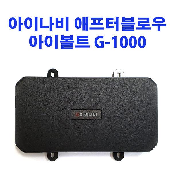 아이나비 아이볼트 G1000 가솔린 디젤 애프터블로우 상품이미지
