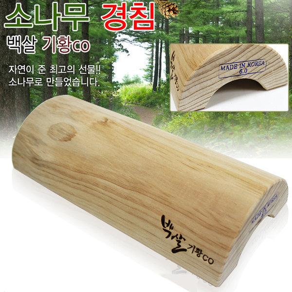 기황산업 국산 소나무 경침/나무베개/경추베개 6.5cm 상품이미지