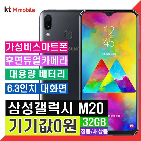 알뜰폰/KT M모바일/갤럭시 M20(SM-M205NK)/구매가 0원 상품이미지