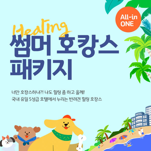서울  바우라움 썸머 힐링 호캉스 패키지 상품이미지