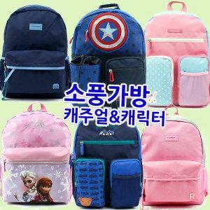 신상품/초등학생 소풍가방 아동배낭 캐릭터 백팩