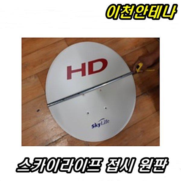 스카이라이프 안테나 접시 원판 부품 HD TV KT 올레 상품이미지
