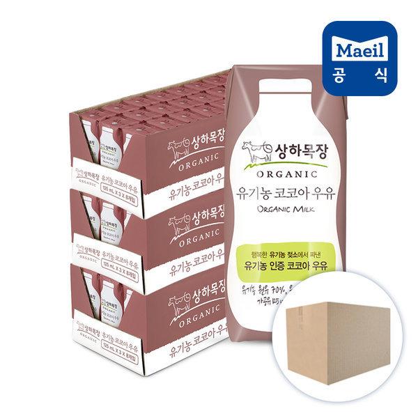 매일 상하목장 코코아 유기농 멸균우유 125ml 72팩 상품이미지