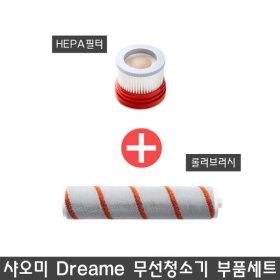 드리미 dreame 무선청소기 메인브러쉬+필터 V8 V9적용