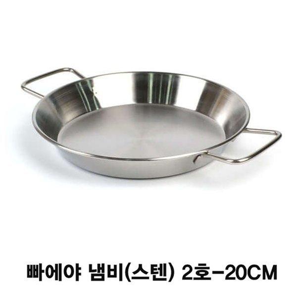 빠에야 냄비(스텐) 2호-20CM 가정용전골냄비 양수전골 상품이미지