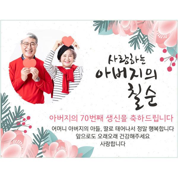 ~제작~A1606 현수막 / 칠순잔치 칠순현수막 상품이미지