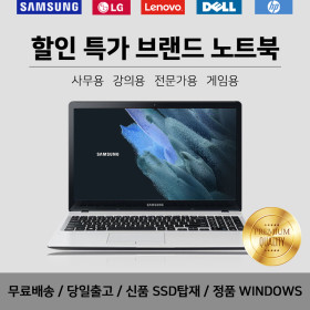 중고 삼성 LG HP 레노버 i5 i7 신품SSD장착 고성능