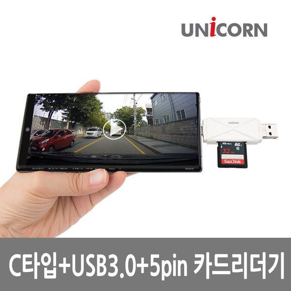 USB3.0/3.1OTG멀티카드리더기3in1C타입+USB+5pin화이 상품이미지