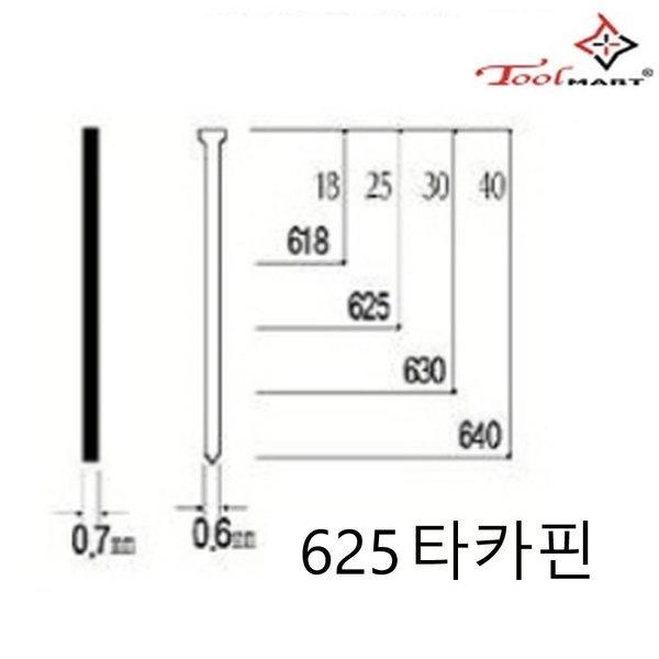 툴마트 전기 에어 타카용 625 철침 타카핀 1통 상품이미지