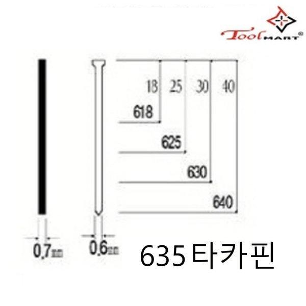 툴마트 전기 에어 타카용 635 철침 타카핀 1통 상품이미지