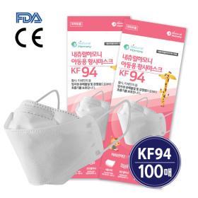 100 sheets antivirus fine dust mask 4-ply filter KF94 for kids