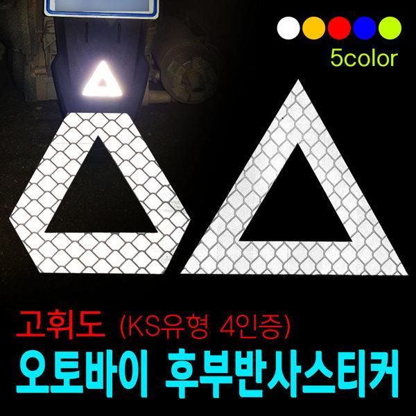 오토바이 고휘도 후부반사스티커(KS유형4인증)/바이크 상품이미지