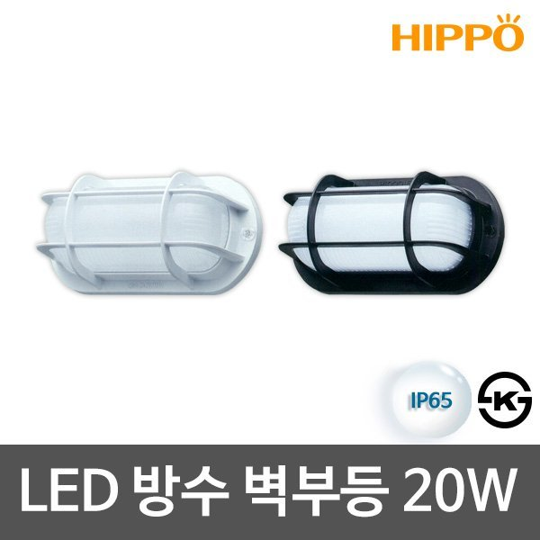 LED 방수벽부등 20W ㅡ자 LED벽등 상품이미지