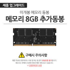 14ZD995-LX20K 전용 램8G 동봉상품